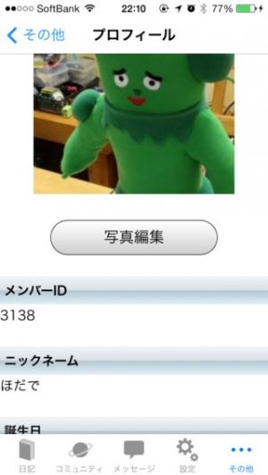 iPhone、iPadアプリ「pne2photo」のスクリーンショット 2枚目
