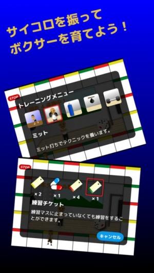 iPhone、iPadアプリ「TapTap!  ボクサー物語」のスクリーンショット 3枚目