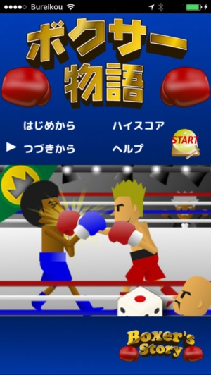 iPhone、iPadアプリ「TapTap!  ボクサー物語」のスクリーンショット 1枚目