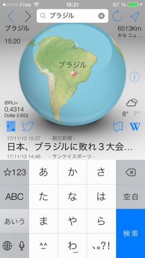 iPhone、iPadアプリ「手の中に世界 - World In The Hands」のスクリーンショット 3枚目