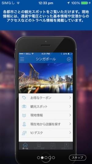 iPhone、iPadアプリ「世界のお得なお店ガイド」のスクリーンショット 2枚目