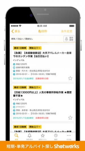 iPhone、iPadアプリ「バイト探しならショットワークス!短期・単発バイト アルバイト専用アプリ」のスクリーンショット 4枚目