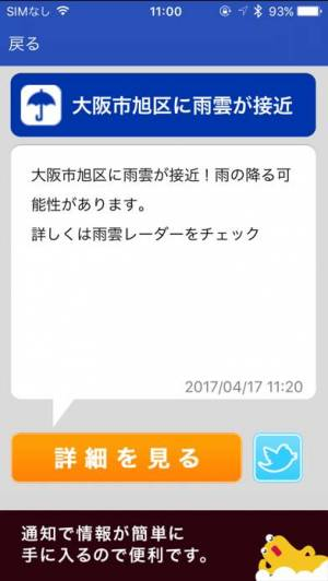 iPhone、iPadアプリ「天気&防災アラート」のスクリーンショット 5枚目