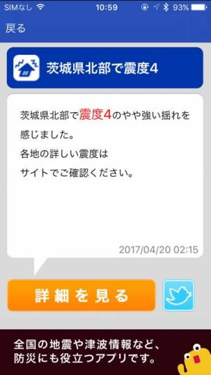 iPhone、iPadアプリ「天気&防災アラート」のスクリーンショット 4枚目