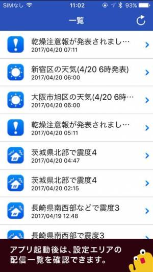 iPhone、iPadアプリ「天気&防災アラート」のスクリーンショット 2枚目