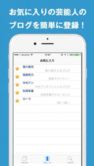 iPhone、iPadアプリ「芸能人ブログリーダー」のスクリーンショット 1枚目