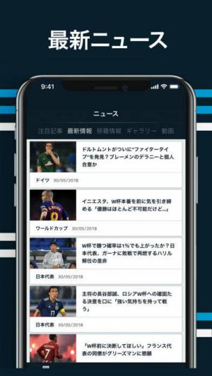 iPhone、iPadアプリ「Goal.com」のスクリーンショット 1枚目