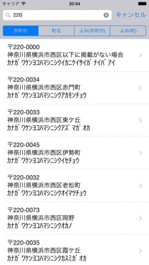 iPhone、iPadアプリ「AOBO郵便番号検索」のスクリーンショット 1枚目