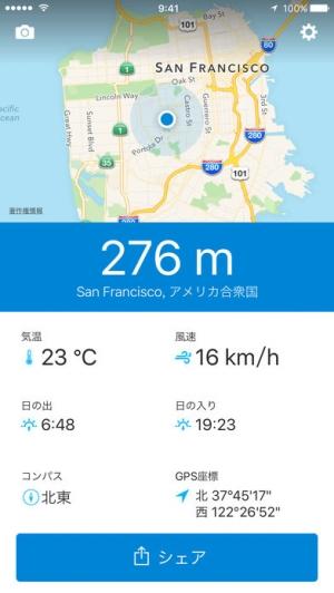 iPhone、iPadアプリ「Runtastic Altimeter GPS標高計測アプリ」のスクリーンショット 1枚目