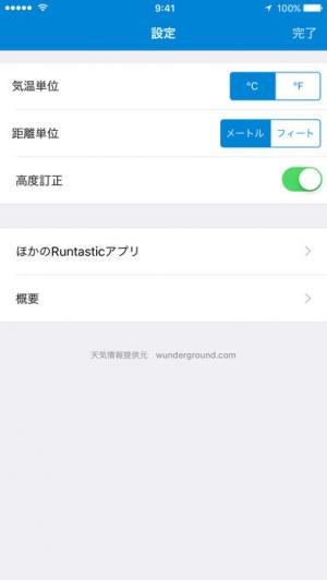 iPhone、iPadアプリ「Runtastic Altimeter GPS標高計測アプリ」のスクリーンショット 4枚目