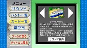 iPhone、iPadアプリ「鉄ぽーかー」のスクリーンショット 5枚目