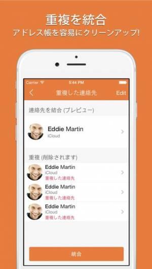 iPhone、iPadアプリ「Cleaner Pro - 重複した連絡先の削除」のスクリーンショット 2枚目
