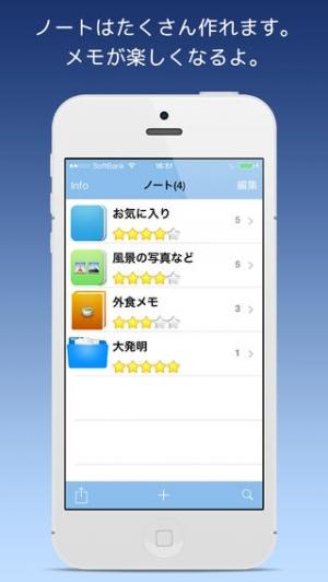 iPhone、iPadアプリ「星メモ2 -星を付けれるフォルダ型メモ帳」のスクリーンショット 2枚目