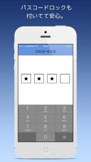 iPhone、iPadアプリ「星メモ2 -星を付けれるフォルダ型メモ帳」のスクリーンショット 4枚目