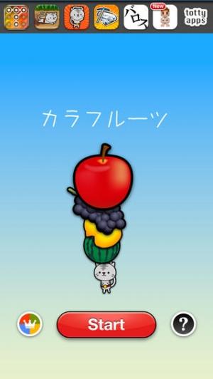 iPhone、iPadアプリ「カラフルーツ」のスクリーンショット 2枚目