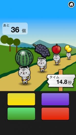 iPhone、iPadアプリ「カラフルーツ」のスクリーンショット 1枚目