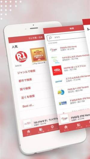 iPhone、iPadアプリ「myTuner Radio ラジオ日本 FM / AM」のスクリーンショット 4枚目