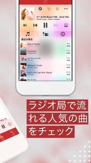 iPhone、iPadアプリ「myTuner Radio ラジオ日本 FM / AM」のスクリーンショット 2枚目
