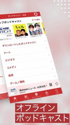 iPhone、iPadアプリ「myTuner Radio ラジオ日本 FM / AM」のスクリーンショット 5枚目