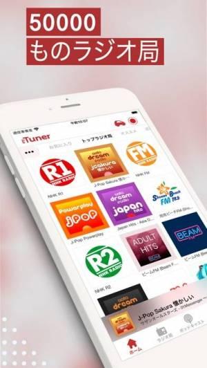 iPhone、iPadアプリ「myTuner Radio ラジオ日本 FM / AM」のスクリーンショット 1枚目
