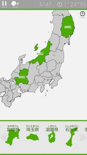 iPhone、iPadアプリ「あそんでまなべる 日本地図パズル」のスクリーンショット 2枚目