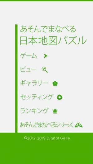 iPhone、iPadアプリ「あそんでまなべる 日本地図パズル」のスクリーンショット 5枚目