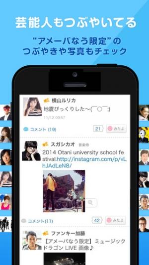 iPhone、iPadアプリ「なう速-最新つぶやきネタ- by Ameba」のスクリーンショット 2枚目