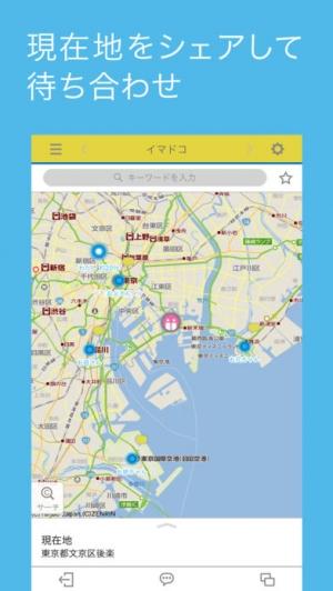 iPhone、iPadアプリ「smart nAVVi Link」のスクリーンショット 3枚目