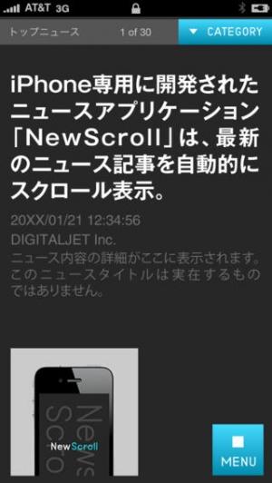 iPhone、iPadアプリ「NewScroll」のスクリーンショット 3枚目