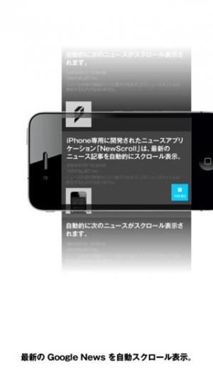iPhone、iPadアプリ「NewScroll」のスクリーンショット 1枚目