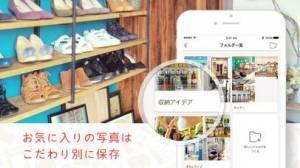iPhone、iPadアプリ「RoomClip 部屋のインテリア・家具・DIYの写真を共有」のスクリーンショット 4枚目