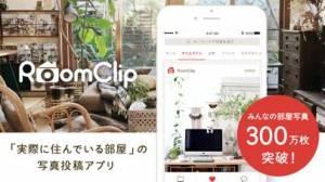 iPhone、iPadアプリ「RoomClip 部屋のインテリア・家具・DIYの写真を共有」のスクリーンショット 1枚目