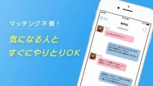 iPhone、iPadアプリ「ハッピーメール-恋活・マッチングアプリ」のスクリーンショット 2枚目