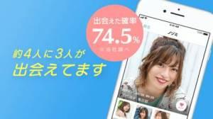 iPhone、iPadアプリ「恋活・マッチングアプリはハッピーメール-新しい出会い探し」のスクリーンショット 4枚目