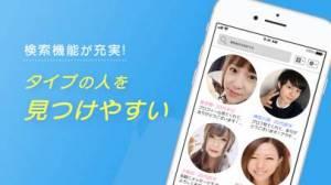 iPhone、iPadアプリ「ハッピーメール-恋活・マッチングアプリ」のスクリーンショット 5枚目