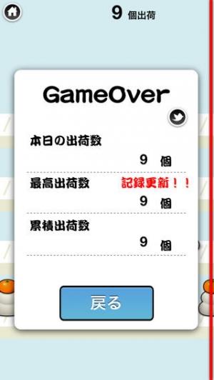 iPhone、iPadアプリ「越前製菓」のスクリーンショット 3枚目