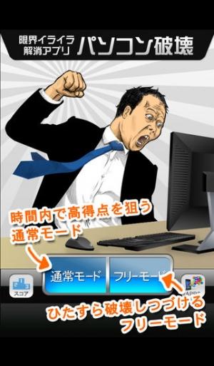 iPhone、iPadアプリ「パソコン破壊」のスクリーンショット 2枚目
