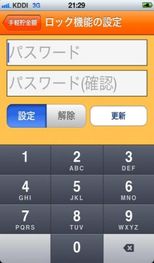 iPhone、iPadアプリ「手軽貯金箱」のスクリーンショット 3枚目