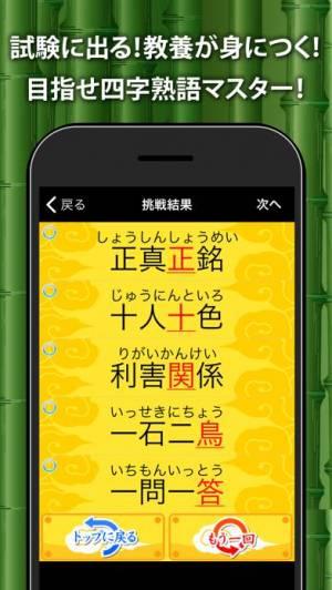 iPhone、iPadアプリ「手書き四字熟語1000」のスクリーンショット 4枚目