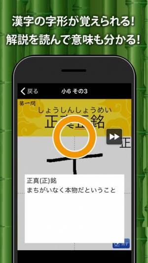 iPhone、iPadアプリ「手書き四字熟語1000」のスクリーンショット 2枚目