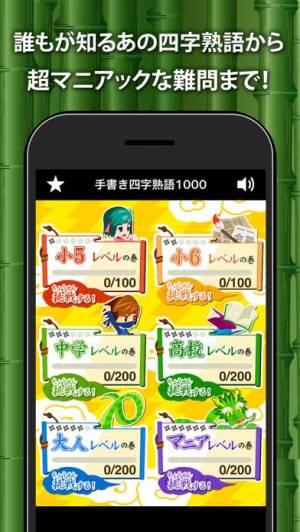 iPhone、iPadアプリ「手書き四字熟語1000」のスクリーンショット 3枚目