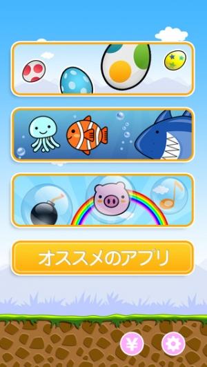 iPhone、iPadアプリ「タッチで遊ぼう!ひよこランド - 子ども・赤ちゃん・幼児向けの無料ゲームアプリ」のスクリーンショット 4枚目