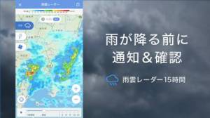 雨雲 レーダー 天気 出雲