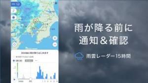 iPhone、iPadアプリ「Yahoo!天気」のスクリーンショット 2枚目