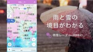 iPhone、iPadアプリ「Yahoo!天気」のスクリーンショット 3枚目