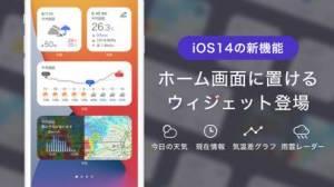 iPhone、iPadアプリ「Yahoo!天気」のスクリーンショット 4枚目