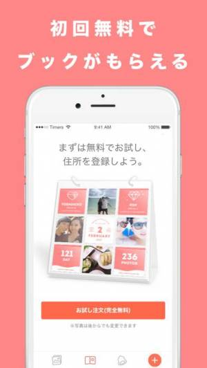 iPhone、iPadアプリ「カップル専用アプリPairy 恋人と記念日カウントダウン」のスクリーンショット 3枚目