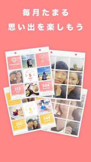 iPhone、iPadアプリ「カップル専用アプリPairy 恋人と記念日カウントダウン」のスクリーンショット 5枚目