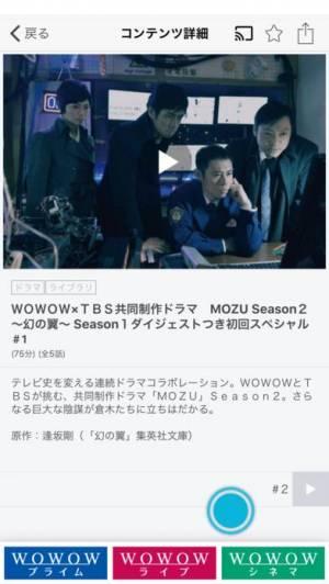 iPhone、iPadアプリ「WOWOWメンバーズオンデマンド」のスクリーンショット 3枚目