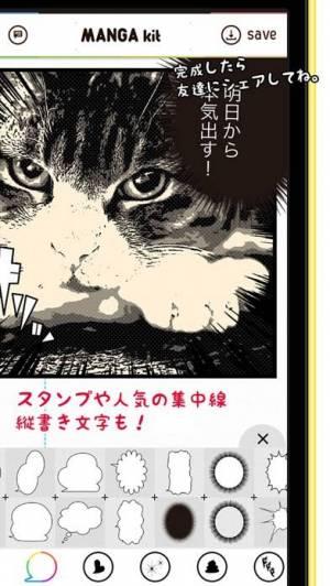 iPhone、iPadアプリ「MANGAkit-漫画風写真加工アプリ」のスクリーンショット 3枚目